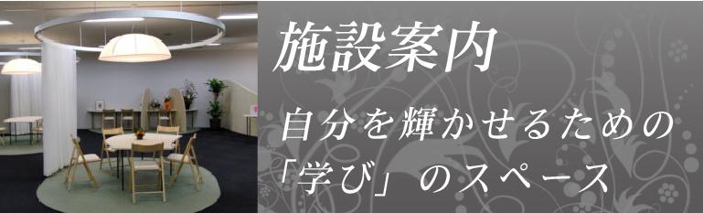 shisetsu-annai