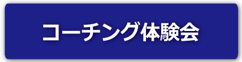8月度コーチング体験会①