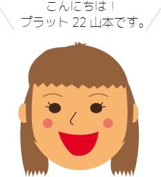 http://woman-planet22.com/wp-content/uploads/2019/05/yamamoto.jpg