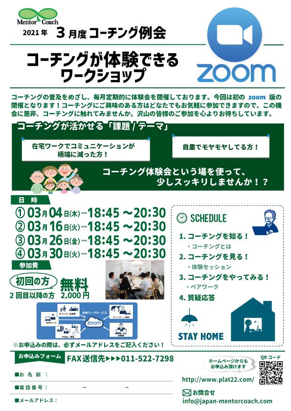 ZOOM3月度コーチング体験会